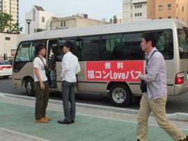 福コンLoveバスも到着!