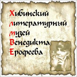 Фото с сайта: http://erofeevm.bibliokirovsk.ru