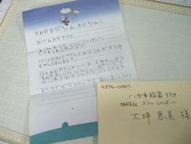 小学生の男の子からお礼のお手紙