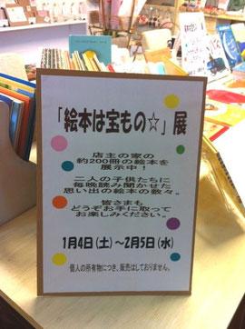 「絵本は宝もの☆」展