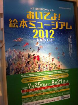おいでよ!絵本ミュージアム2012