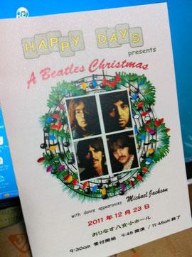ビートルズクリスマス