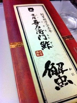 駅弁蟹寿司