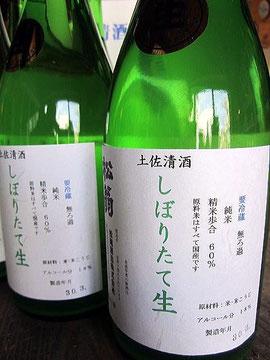 高知の地酒 松翁 純米酒しぼりたて生酒