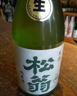 高知の地酒 松翁 純米酒 生酒