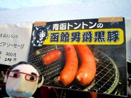 青函トントンの函館男爵豚