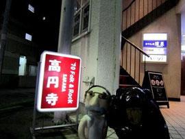 '70 Folk & Rock 高円寺