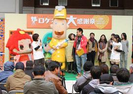 ロケネット10周年大感謝祭