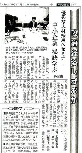 翌日の静岡新聞に紹介されていました^^