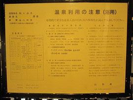 朝日鉱泉成分分析表