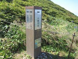大朝日岳道標