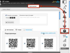 QR-коды на сайтах Jimdo