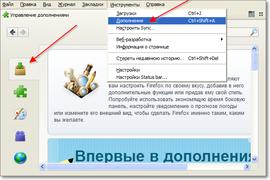 Управление дополнениями  в Firefox.