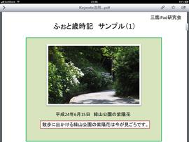 写真は昨日の「KeyNote講座」のテキストのサンプルページの1ページです。