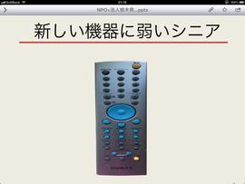 「Suica」の写真をテレビの「ビデオのリモコン」に変更しました