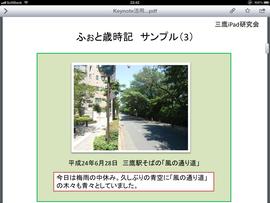 三鷹駅そばの「風の通り道」というサンプル(3)ぺージです。