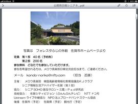 会場 フォレスタふじ(佐賀市立富士生涯学習センター)