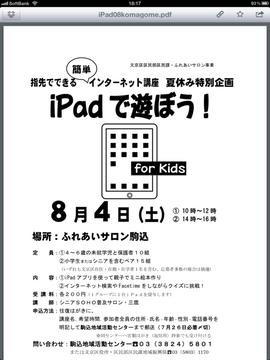 文京区区報にiPadという商品名が記載されています