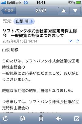 写真はiPhone4 での画面です