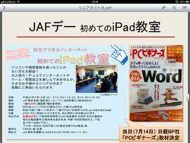 JAFデイ「初めてのiPad教室」の記事は左側の青色の部分です