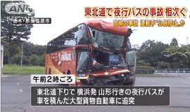高速バスの事故を伝えるTVニュース