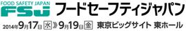 フードセーフティジャパン2014 出展決定