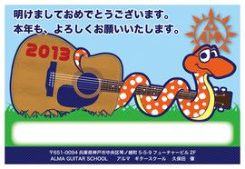 神戸のギター教室です。