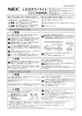 LEDダウンライト 取扱い注意 出典:NEC