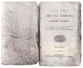 Angeblich jene Ausgabe des »Neuen Testaments«, welches Dostojewskij erlaubt wurde