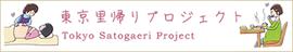 東京里帰りプロジェクトバナー