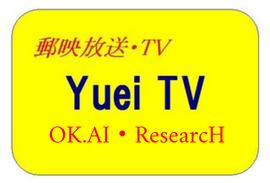 ☆☆☆郵映TV☆OK.Ans.AI☆ResearcH☆☆☆