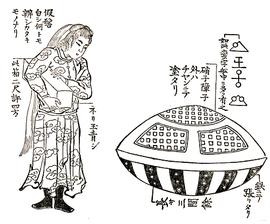 江戸時代に滝沢馬琴が残したイラスト