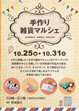 京阪シティモール イベント