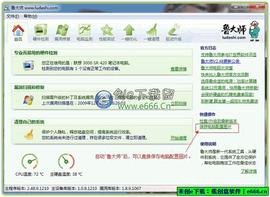 鲁大师-z武器-诸葛草帽电脑工作室