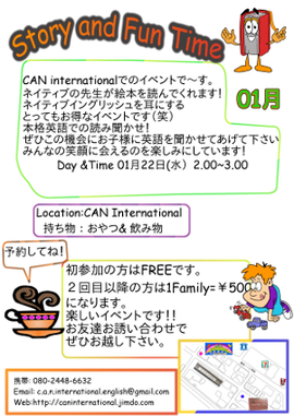 Story Time 1月 池田市