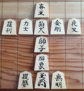 中央に最強の5駒、奔王,狛犬,師子,酔象,玉将が並ぶ。