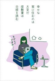 幸せな家に住むのは大変だ 座敷童は日経を読む