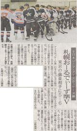 北海道新聞_20120410