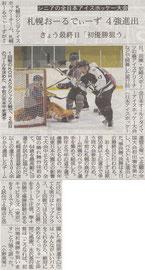 北海道新聞_20120408