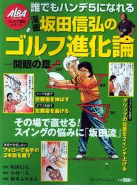 坂田信弘のゴルフ進化論 開眼の章