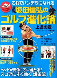 坂田信弘のゴルフ進化論 上達の章