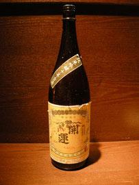 開運 純米吟醸10年古酒