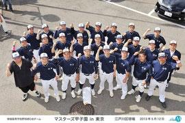 2013マスターズ甲子園東京大会開幕戦