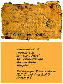 конверт 17.01.1940г.