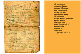 11.12.1939г. (3)