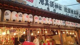 茨木神社 十日戎
