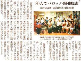 2011年8月19日(金)中日新聞 掲載記事