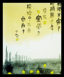 """Citron Poesie, 20""""x24"""" / 拧檬的诗, 51x61cm,  2009"""