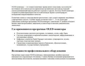 Текст для корпоративного сайта. Интегрированные решения для активного взаимодействия с аудиторией