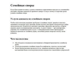 Текст для юридического сайта B2C. Услуги юристов